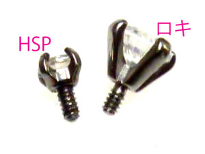 HPSとロキのインターナルラブレット比較。ロキの方がネジが細い。