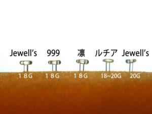 ガラスリテーナー比較(横から)