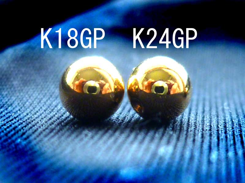 K18とK24の違い(ピアスキャッチ)