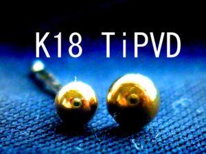 K18とTiPVDの違い(ピアス)