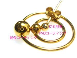 K24(純金)・PVDチタンゴールド・K18の違い(ピアス)
